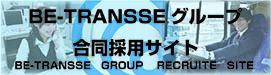 採用情報 | ビィー・トランセグループ(BE-TRANSSE GROUP) | ビィー・トランセホールディングス株式会社
